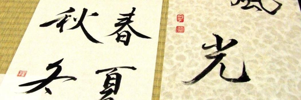 Japanpapier Bogen Fur Bespannung Lampen Kalligraphie Und Druck