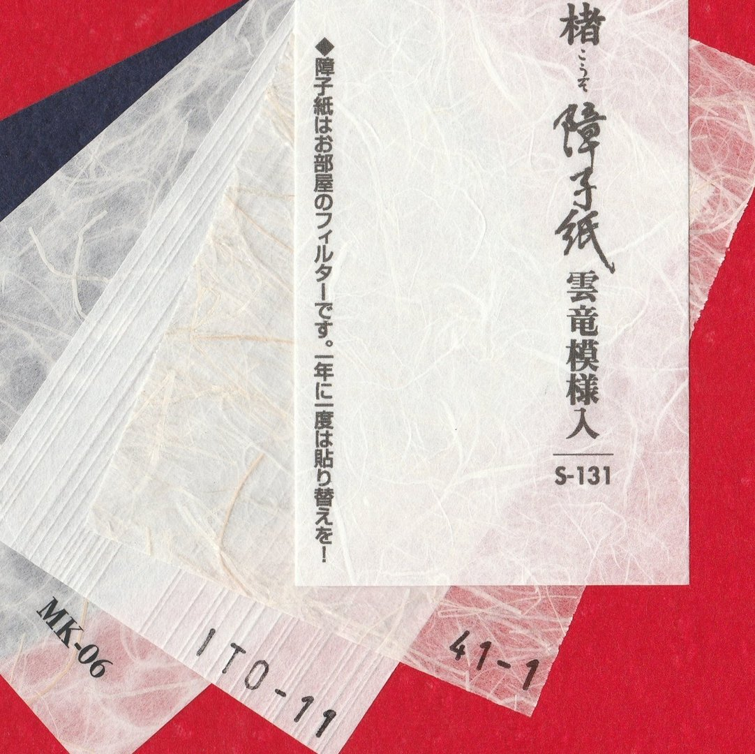 Japanese paper sample kit